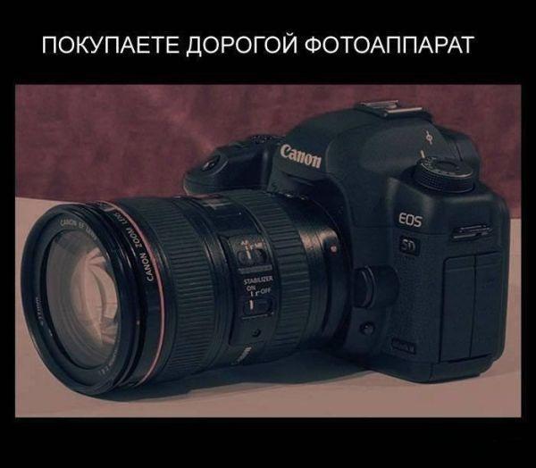 Настоящий фотограф