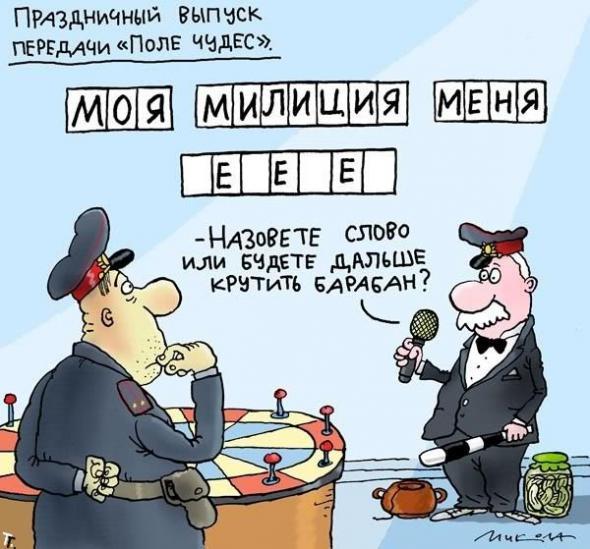 Прикольные поздравление для милиции